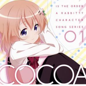 CD)「ご注文はうさぎですか??」キャラクターソングシリーズ01 ココア/ココア(CV.佐倉綾音) ...