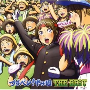 CD)ブラバン!甲子園 ザ・ベスト (UPCY-...の商品画像