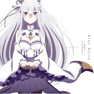 CD)「Re:ゼロから始める異世界生活」後期エンディングテーマ〜Stay Alive/エミリア(CV:高橋李依 (ZMCZ-10784) hakucho