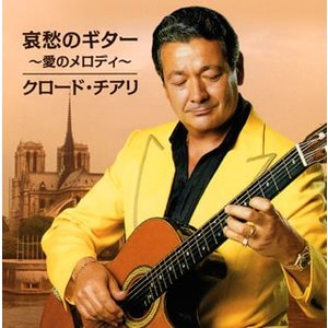 CD)クロード・チアリ/哀愁のギター〜愛のメロディ〜 (CRCI-20825)|hakucho