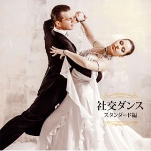 CD)決定盤 社交ダンス〜スタンダード編〜 (PCCK-10138)