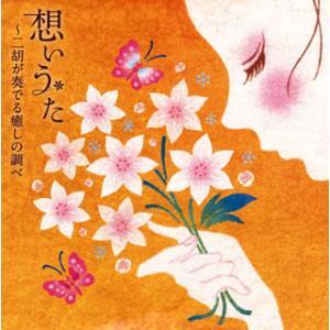 CD)想いうた〜二胡が奏でる癒しの調べ (TECD-20636)