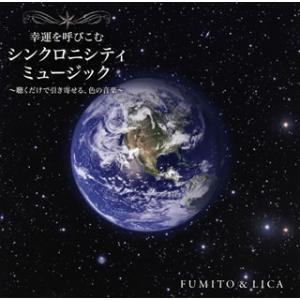 CD)幸運を呼びこむ シンクロニシティ ミュージック〜聴くだけで引き寄せる,色の音楽〜 (KICW-87)