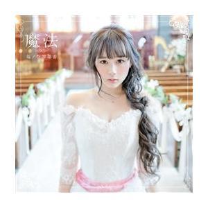 CD)塩ノ谷早耶香/魔法(初回出荷限定盤(初回限定盤 TYPE-A))(DVD付) (KICM-91728)