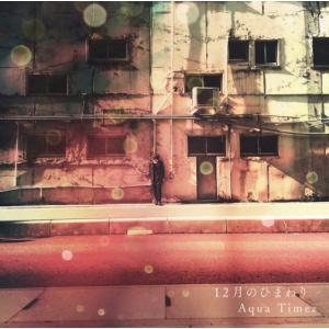 CD)Aqua Timez/12月のひまわり(初回出荷限定盤...