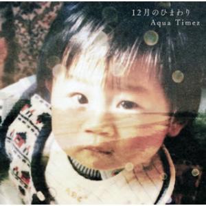 CD)Aqua Timez/12月のひまわり(通常盤) (E...