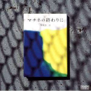CD)マチネの終わりに 福田進一(G) 他 (COCQ-85302)