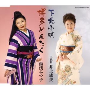 CD)二代目井上成美/湯浅みつ子/下北小唄/博多どんたく (COCF-17229)|hakucho