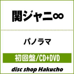 CD)関ジャニ∞/パノラマ(初回限定盤)(DVD付) (JACA-5622)|hakucho