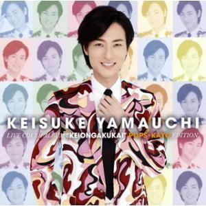CD)山内惠介/ライブカバーアルバム「惠音楽会」ポップス・歌謡編 (VICL-64670)|hakucho