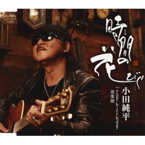 CD)小田純平/時間(とき)の花びら (CRCN-8005) hakucho