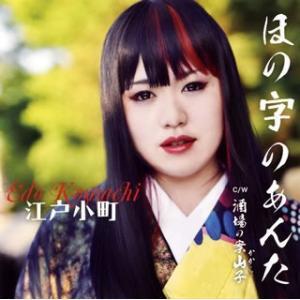 CD)江戸小町/ほの字のあんた (PCCA-70488)|hakucho