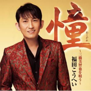 CD)福田こうへい/憧(あこがれ)〜三橋美智也を唄う〜 (KICX-990)|hakucho