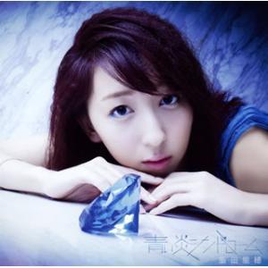 CD)飯田里穂/青い炎シンドローム(初回限定盤A)(初回出荷限定盤)(DVD付) (TKCA-74455)