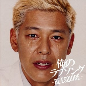 CD)俺のラブソング-BE ESQUIRE.-mixed by DJ 和 (AICL-3256)