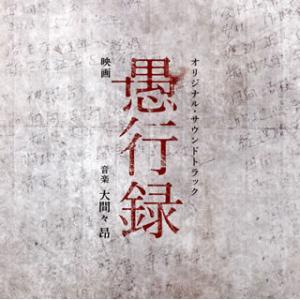 CD)「愚行録」オリジナル・サウンドトラック/大間々昂 (UZCL-2102)