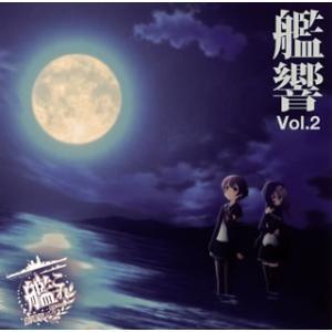 CD)(初回仕様)「劇場版 艦これ」オリジナルサウンドトラック〜艦響 Vol.2/亀岡夏海 (VTCL-60443)