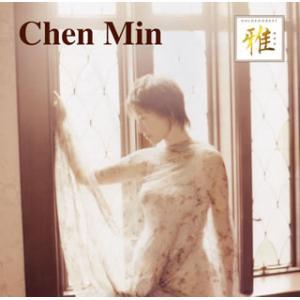 CD)チェン・ミン/ゴールデン☆ベスト 雅 チェン ミン (UPCY-7253)