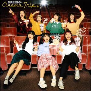 CD)PASSPO☆/Cinema Trip(ファーストクラス盤)(DVD付) (CRCP-40494)|hakucho