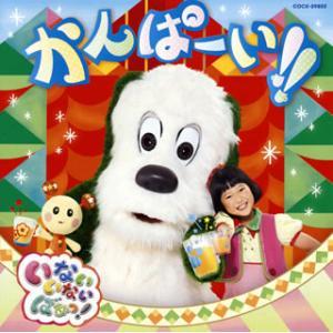 CD)「いないいないばあっ!」〜かんぱーい!! (COCX-39855)