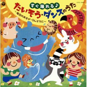 CD)すぐ踊れる♪たいそう・ダンスのうた〜毎日のあそび・うんどうに〜 (COCE-39867)