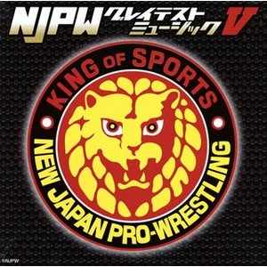 CD)新日本プロレスリング NJPWグレイテストミュージック5 (KICS-3448)|hakucho