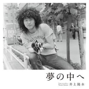 CD)井上陽水/夢の中へ(初回限定盤) (UPCH-7245)|hakucho