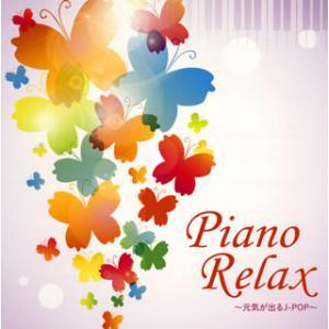CD)ピアノリラックス〜元気が出るJ-POP〜 (KICS-3481)