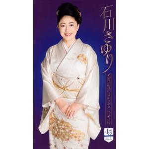 CD)石川さゆり/45周年記念CDボックス DVD付(DVD付) (TECS-10731)|hakucho