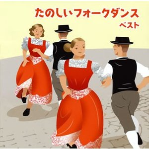 CD)決定版 たのしいフォークダンス ベスト (KICW-5979)|hakucho