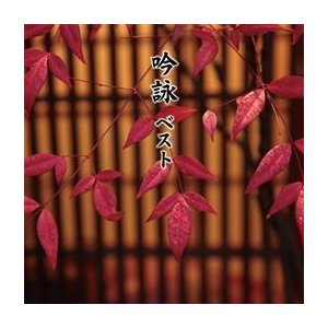 CD)吟詠 ベスト (KICW-6058)|hakucho