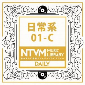 CD)日本テレビ音楽ミュージックライブラリー 日常系01-C (VPCD-81927) hakucho