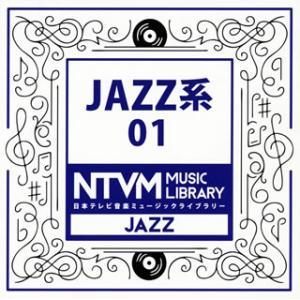 CD)日本テレビ音楽ミュージックライブラリー JAZZ系01 (VPCD-81950) hakucho