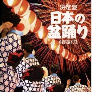 CD)決定盤 日本の盆踊り(総振付) (COCJ-39954)|hakucho