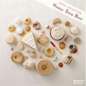 CD)オルゴール・セレクション ハッピー・ソング・ベスト (CRCI-20836)|hakucho