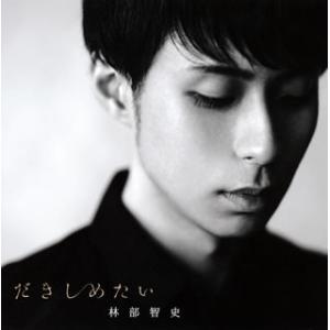 CD)林部智史/だきしめたい(DVD付) (AVCD-83881)|hakucho
