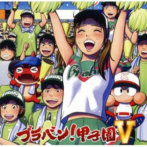 CD)ブラバン!甲子園5 佐藤正人/Sympho...の商品画像