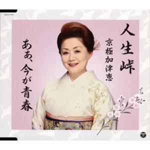CD)京極加津恵/人生峠/あぁ,今が青春 (COCA-17314)|hakucho