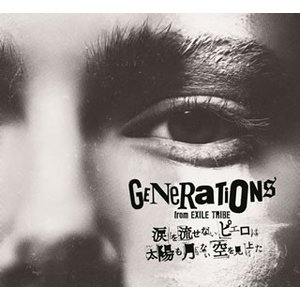 CD)GENERATIONS from EXI...の関連商品9