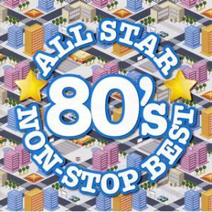 CD)オールスター80'sノンストップ・ベスト (MHCL-2698)