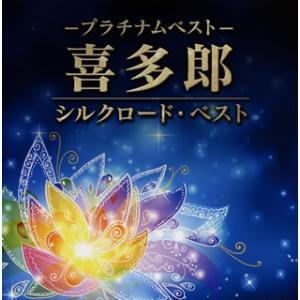 CD)喜多郎/プラチナムベスト 喜多郎 シルクロード・ベスト (PCCA-50287)|hakucho