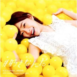 CD)AKB48/#好きなんだ(Type A)(初回限定盤)...