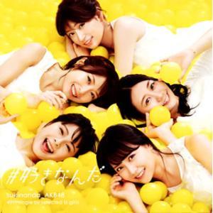 CD)AKB48/#好きなんだ(Type D)(初回限定盤)...
