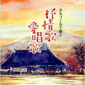 CD)オルゴールで聴く 抒情歌・愛唱歌 (CRCI-20841)|hakucho