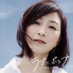 CD)ラブとポップ〜好きだった人を思い出す歌がある〜 mixed by DJ和 (AICL-3379)