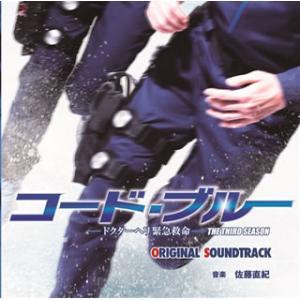 CD)「コード・ブルー-ドクターヘリ緊急救命-...の関連商品8