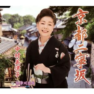 CD)中村美律子/京都二寧坂/保津川恋唄 (KICM-30814)|hakucho