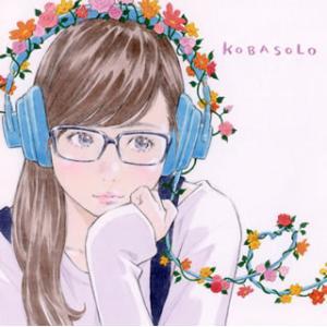 CD)コバソロ/これくしょん(通常盤) (VPCC-81960)|hakucho