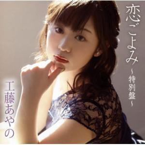 CD)工藤あやの/恋ごよみ〜特別盤〜(DVD付) (TKCA-90991)