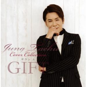 CD)チョン・テフ/カバーコレクション〜サラン エ GIFT〜 (TKCA-74571)
